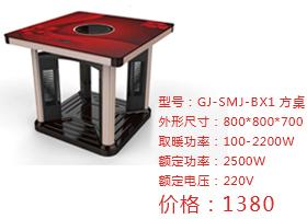 GJ-SMJ-BX1 方桌
