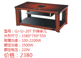 GJ-SJ-20T 升降茶几