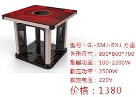 六盘水GJ-SMJ-BX1 方桌