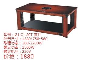 六盘水GJ-CJ-20T 茶几